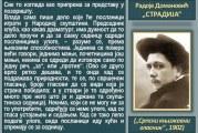 """Емисија о Домановићевој """"Страдији"""""""