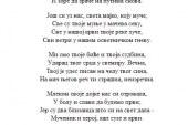 Емисија о Царевцу и Јовану Дучићу