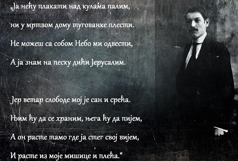 О Србима и боговима