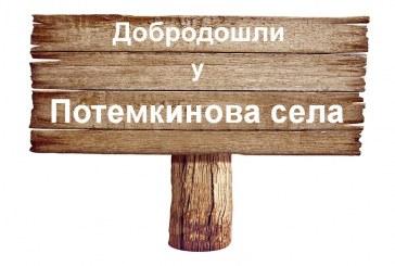 """Слободан Антонић: Од спиновања до """"ЕУ-Балканије"""""""