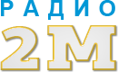 radio2m_logo