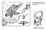 Децивилизатор – Сећања професора Дерока