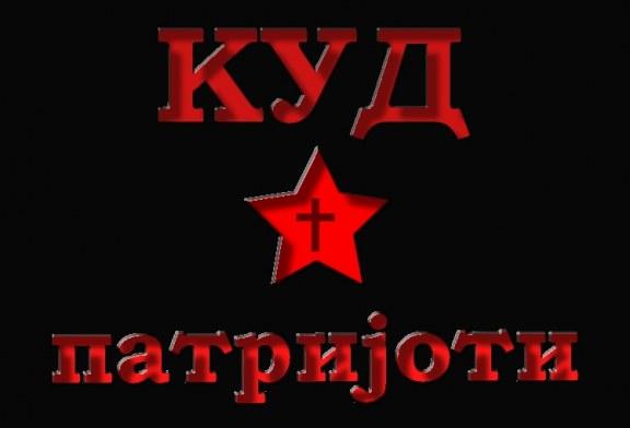 КУД Патријоти