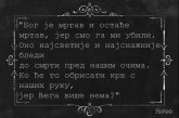 Милан Миленковић: Тријумф криптоатеизма
