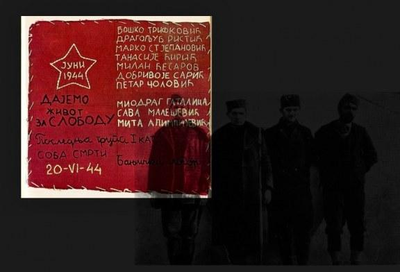 Концентрациони логор Бањица