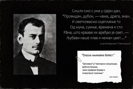 Некад к'о јуче, јуче к'о данас…. Сима Пандуровић