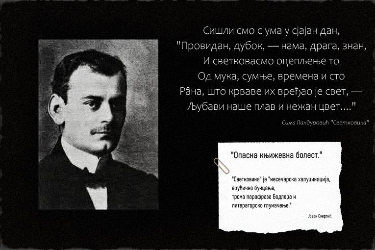 Некад к'о јуче, јуче к'о данас.... Сима Пандуровић