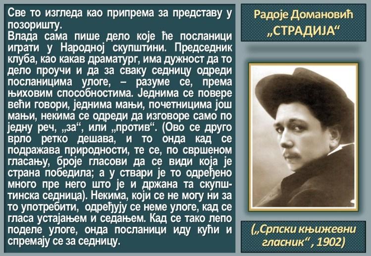 Емисија о Домановићевој